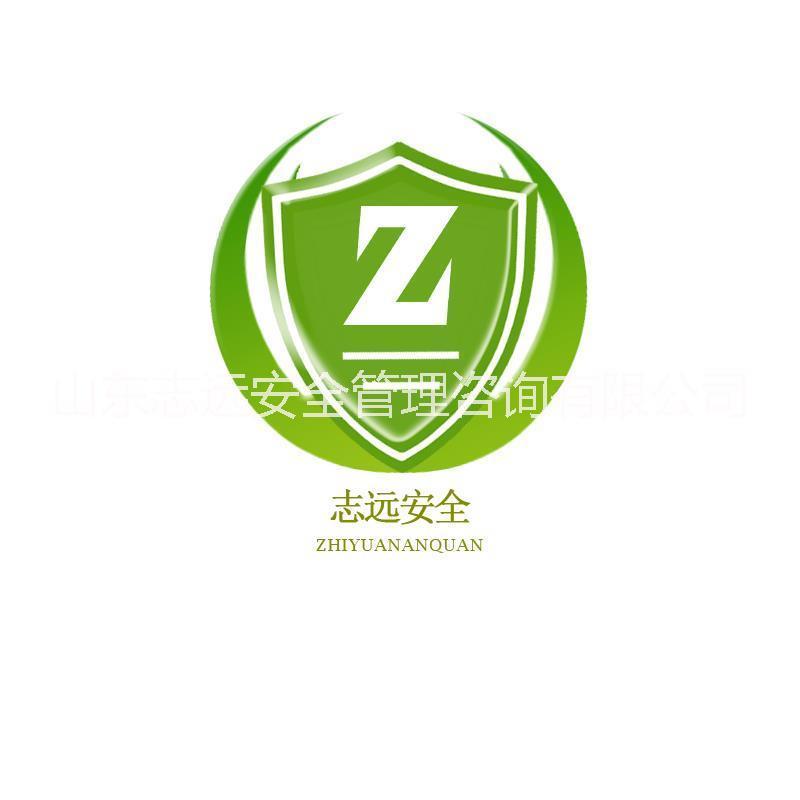 山东枣庄社会稳定风险评估公司专业稳评分析报告代写枣庄稳评机构