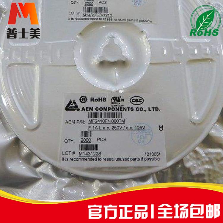 AEM保险管环保材料过UL免费送样2410快断贴片保险丝