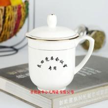 骨瓷会议杯加字 景德镇骨瓷茶杯价格批发