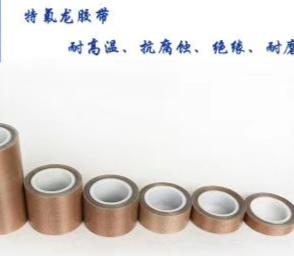 特氟龙胶带厂家|特氟龙胶带厂家报价|特氟龙胶带优质供应商