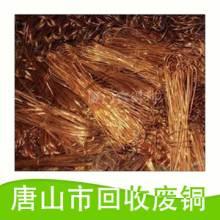 唐山市回收废铜 高价回收废旧铜电缆铜电线 可再生资源回收再利用 废金属回收公司批发