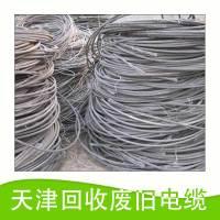 天津回收废旧电缆