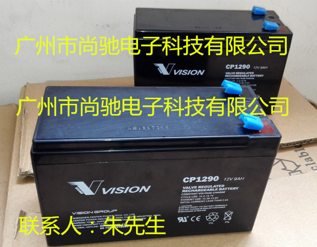 VISION蓄电池CP1290 12V9A免维护电池 威神12v9a电池原装全新质保一年
