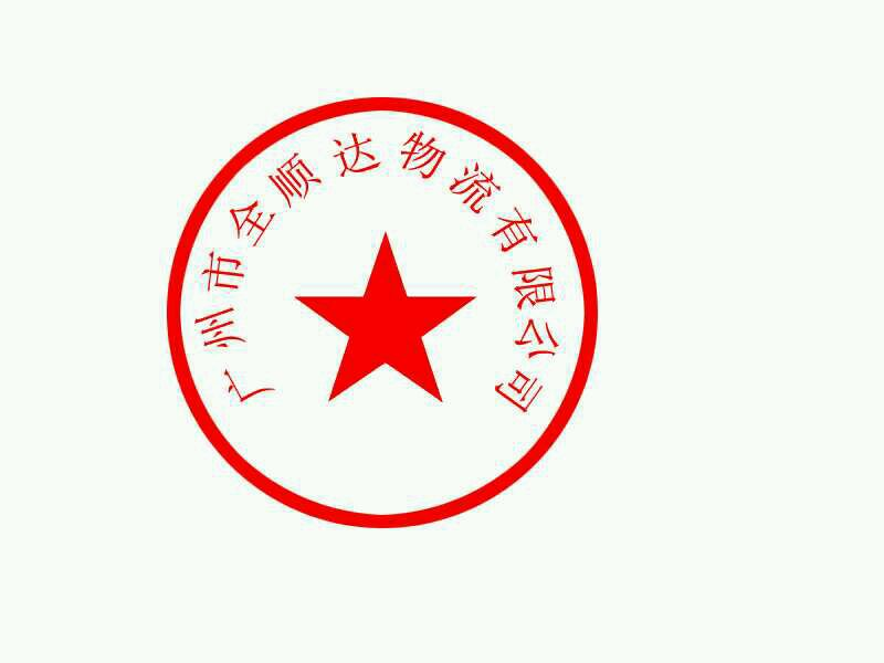 广州货车拉货公司 广州到海珠区物流专线 广州到海珠区物流电话 广州海珠区流公司货物托运调车
