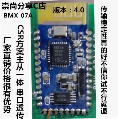 CSR蓝牙4.0 低功耗BLE蓝牙转串口模块 BLE-COM/透明传输蓝牙模块