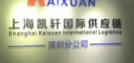 上海凯轩国际贸易有限公司深圳