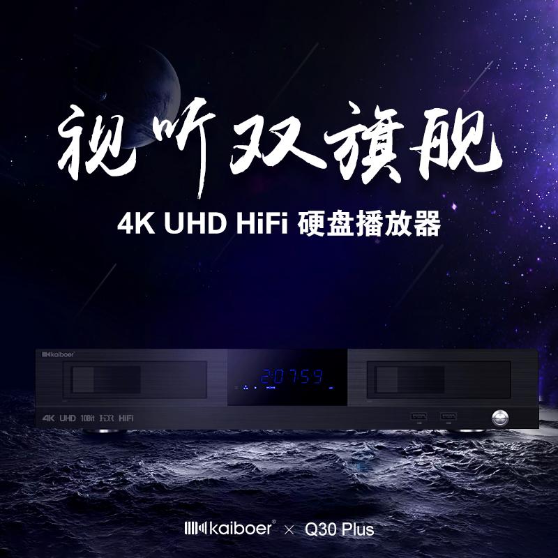 高端4K UHD蓝光硬盘机支持输出双HDMI双硬盘仓  开博尔Q30PLUS蓝光硬盘机