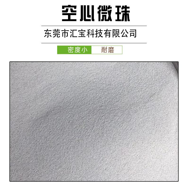 东莞厂家直销 空心微珠供应 涂料油漆专用空心微珠 耐火保温轻质材料 空心微珠价格