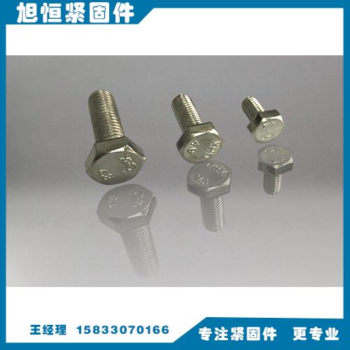 广东外六角螺栓-广东外六角螺栓厂家-旭恒紧固件