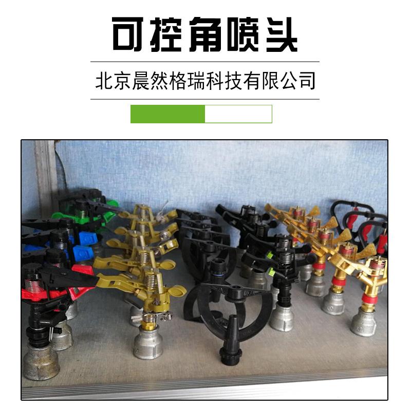 北京厂家直销 可控角喷头 农业 草坪 别墅 工业灌溉 安装方便节 水性能好 低水压喷灌