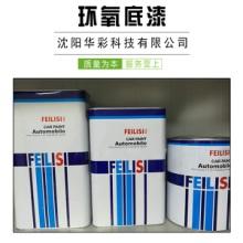东北厂家直销 金属环氧底漆 油性打底漆 环氧高强涂料价格 质量保证 环氧底漆供应商