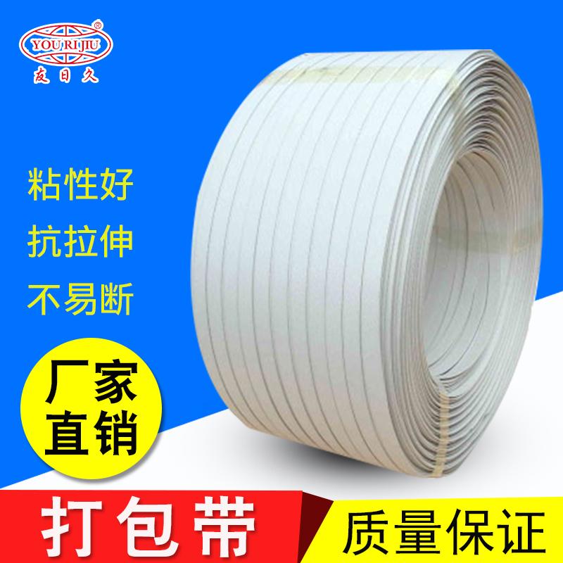 贵州厂家直销全新料捆扎带 环保捆绑带 打包带 可定制颜色 质量保证 量大从优