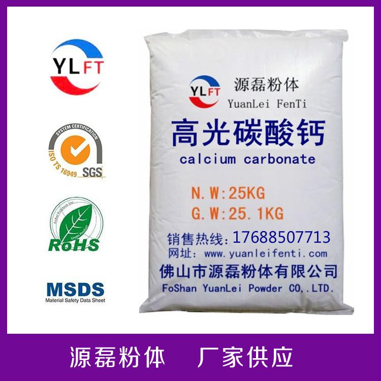 高光/消光碳酸钙