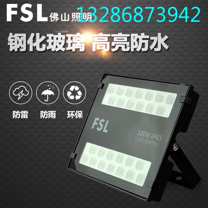 佛山照明led泛光灯 户外防水节能投光灯广告招牌投光灯升级款30W50W100W