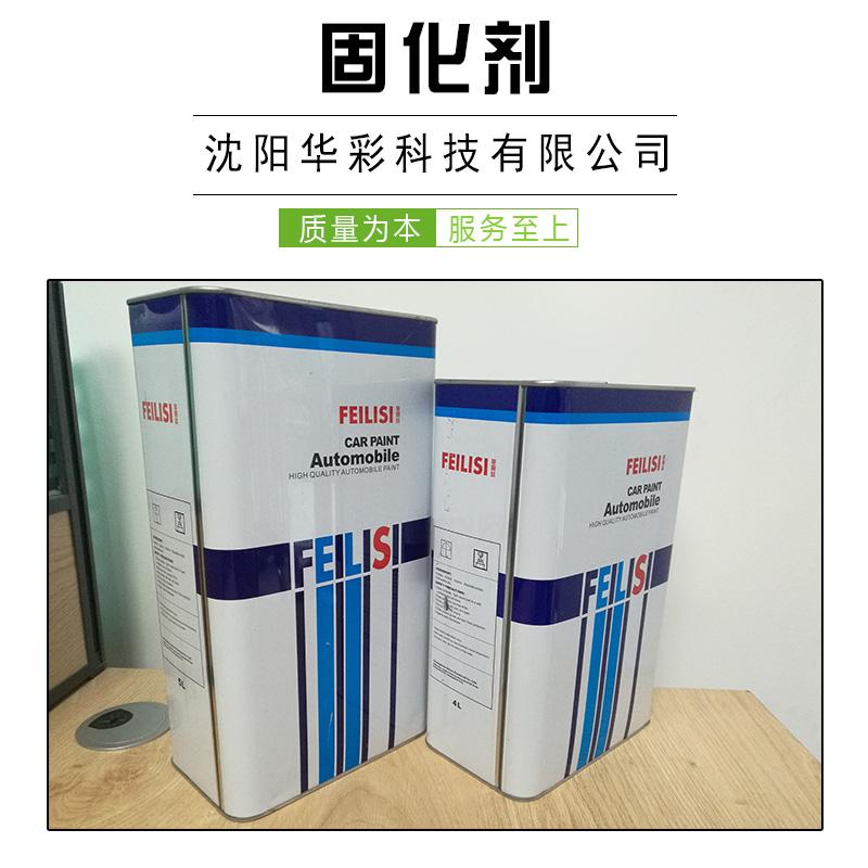 沈阳厂家直销固化剂 质量保证 汽车喷涂用油漆辅料批发油漆干化材料 固化剂供应商