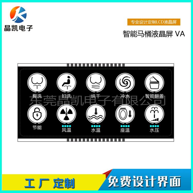 智能马桶VA显示屏 VA 彩屏 段码屏定制 卫浴产品控制显示屏