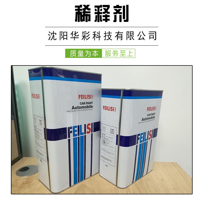 辽宁菲丽丝供应优质稀释剂 工业漆专用稀释剂 汽车喷涂油漆辅料 稀释剂供应商