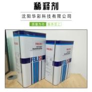 稀释剂供应商图片