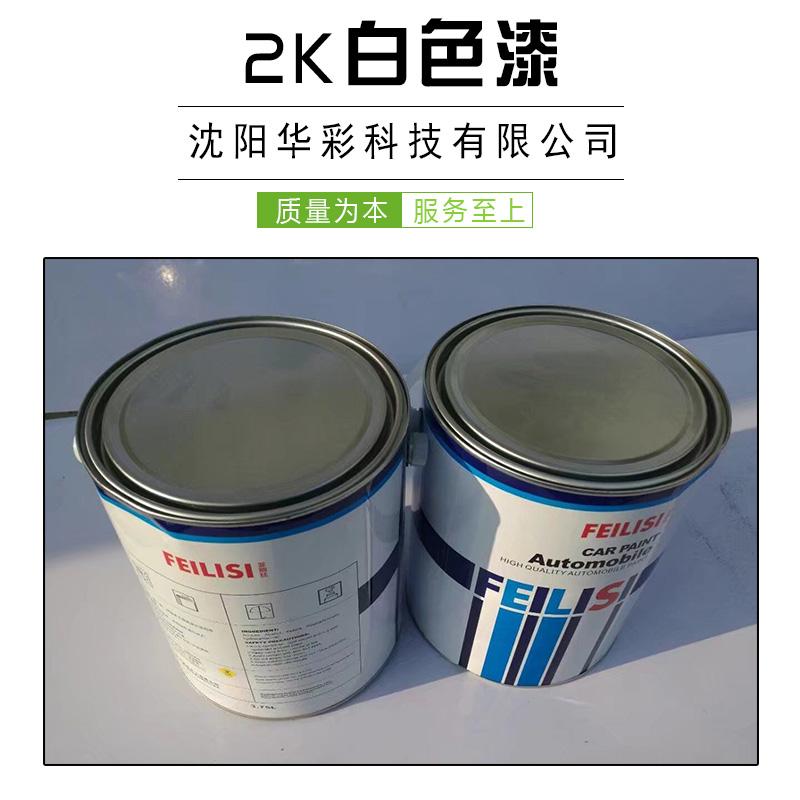 辽宁厂家直销 2K白色漆供应商 优质高光2K白色油漆 白色汽车成品修补漆 量大从优