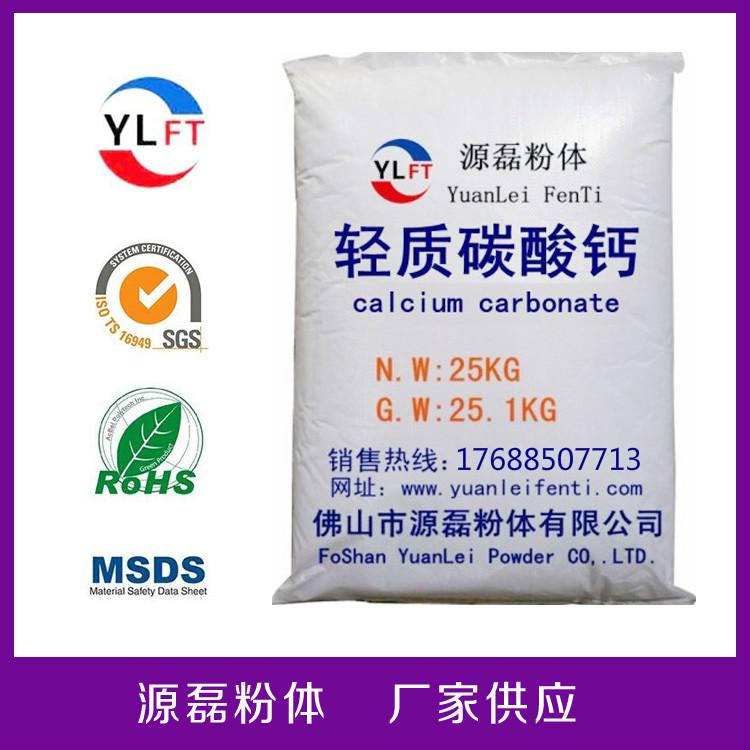 厂家供应直销轻质碳酸钙,广西轻质碳酸钙报价,广西轻质碳酸钙厂家 广东轻质碳酸钙