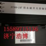 供应众城出品ZC300-2矿用永磁开关控制器 面向全国
