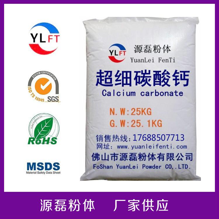 厂家供应直销超细碳酸钙