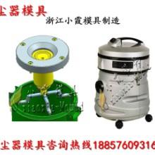 供应吸尘器塑胶外壳模具