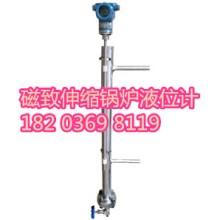 FRD-803C磁致伸缩锅炉液位计,智能磁性锅炉汽包液位计