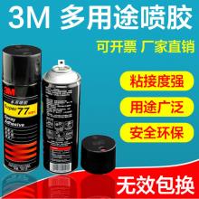 3M77喷胶多用途 低渗透 复合型胶粘剂 纸张喷胶 不干胶胶水 复合型胶粘剂行情 复合型胶粘剂批发图片