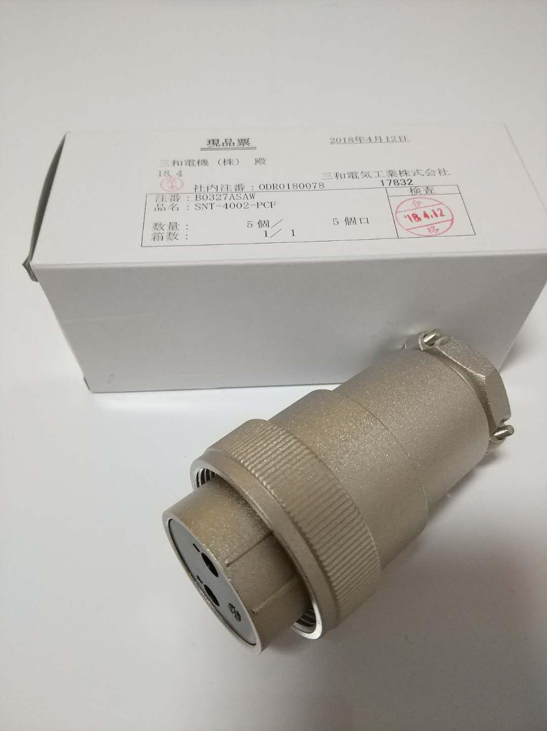日本原装Sanwa圆形接插件SCWH型三和电机航空插头SCK-3002-P