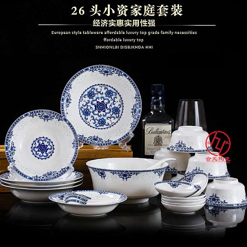 青花餐具定制陶瓷餐具