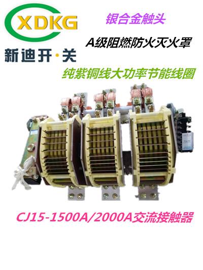 交流接触器JWCJ15-2000A/3