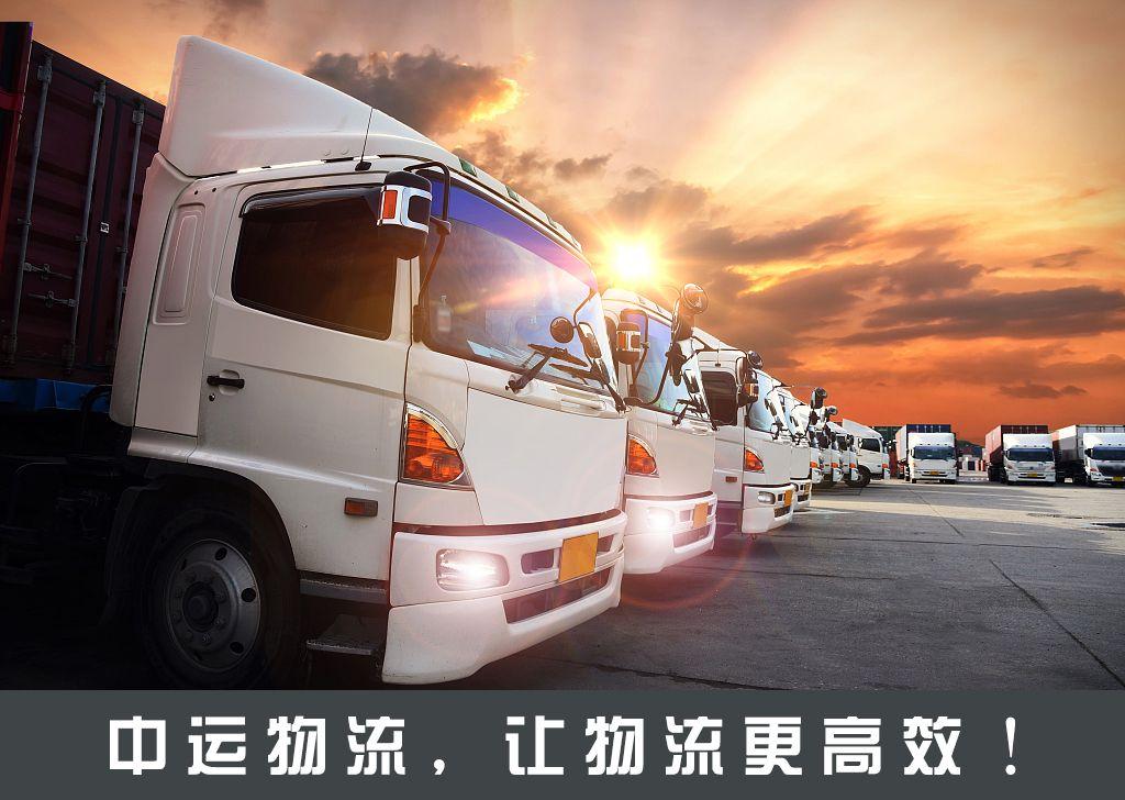 大件物流运输公司中运物流货损率低于0.3‰