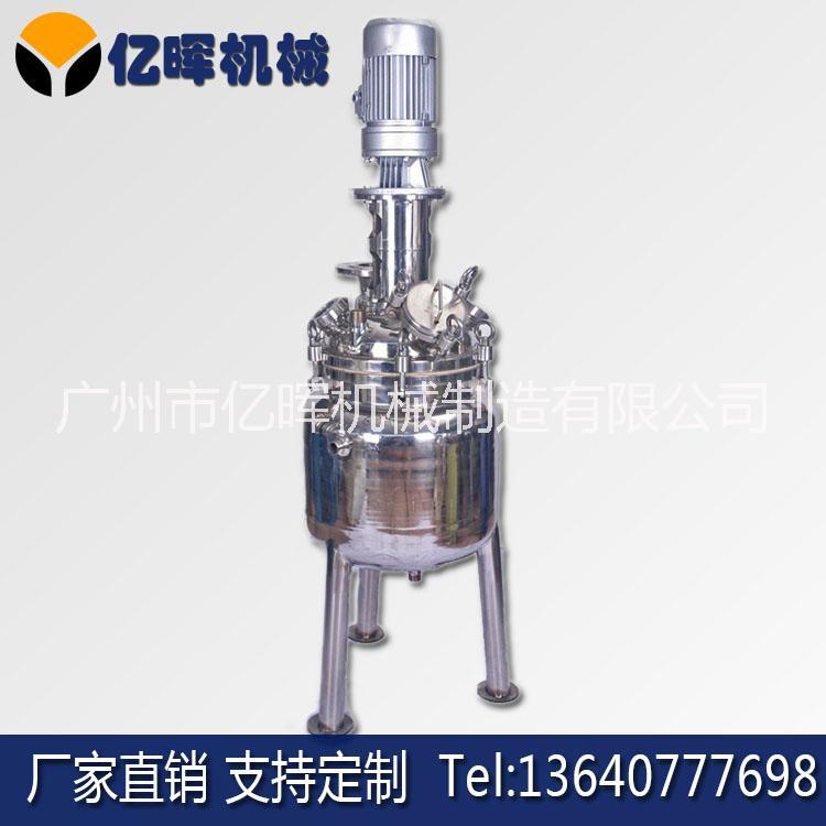 不锈钢电加热反应釜 小型反应釜 厂家直供 定制 高效节能 多功能