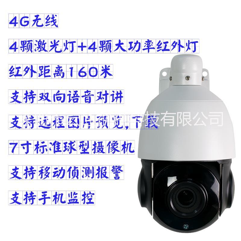 云通视讯Y07Z91L4-4G无 4G无线网络7寸云台激光球机