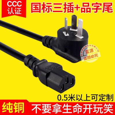 国标大功率16A电源线 三插品字尾插头 电脑显示器连接线主机AC线