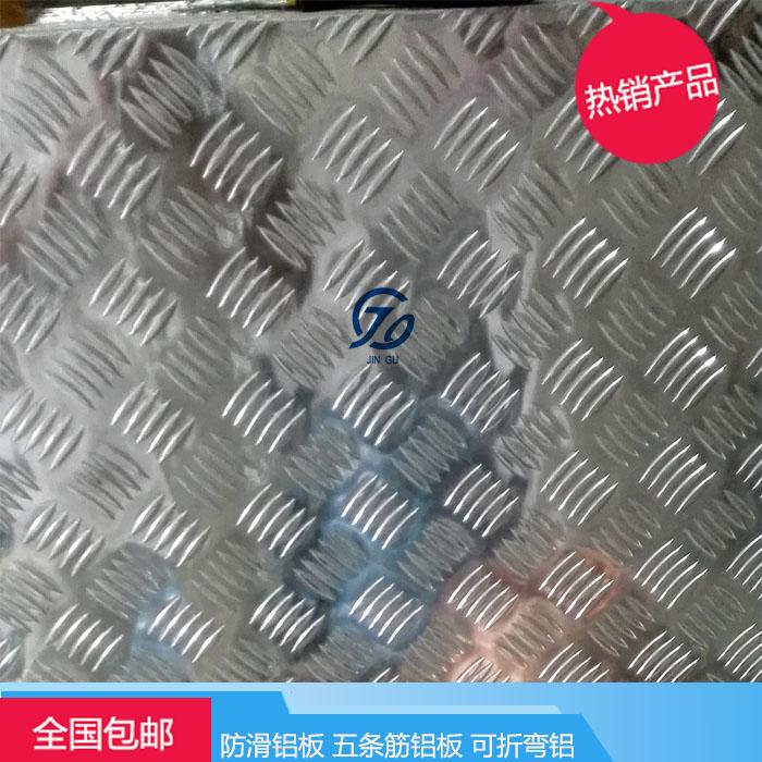 防滑铝板 五条筋花纹铝板 防滑铝板现货 花纹防滑板1.2mm铝板