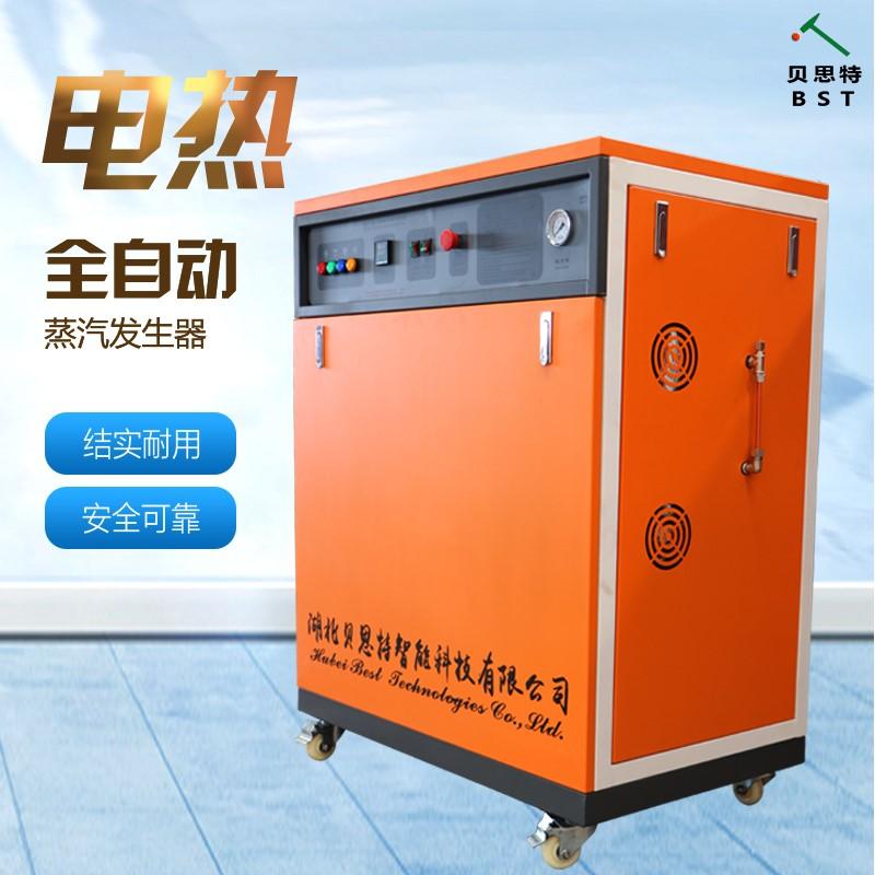 贝思特厂家现货供应电加热蒸馒头用72KW电蒸汽发生器 电蒸汽发生器