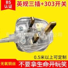 厂家订做英规三插+303开关透明电源线2*0.75平方1.5米灯具纯铜线
