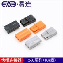 2068/SA2-10对插式接线 线对线连接器2068对插