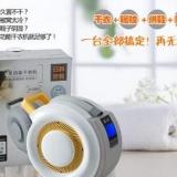 家用多功能干衣机是哪里质量好用