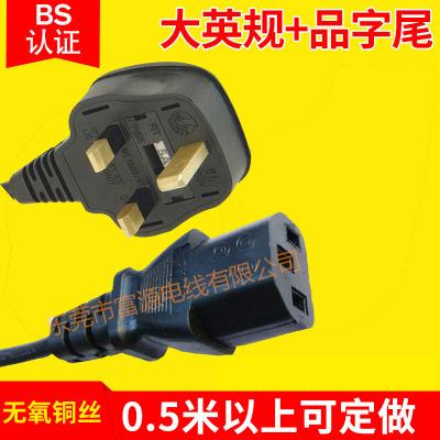 英规BS认证三插插头线 梅花尾英规电源线 电热水壶电脑连接线