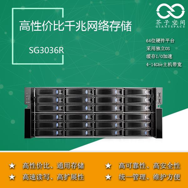 36盘位高性能企业级磁盘阵列 影视后期共享磁盘阵列 非编媒资存储 NAS IPSAN网络存储