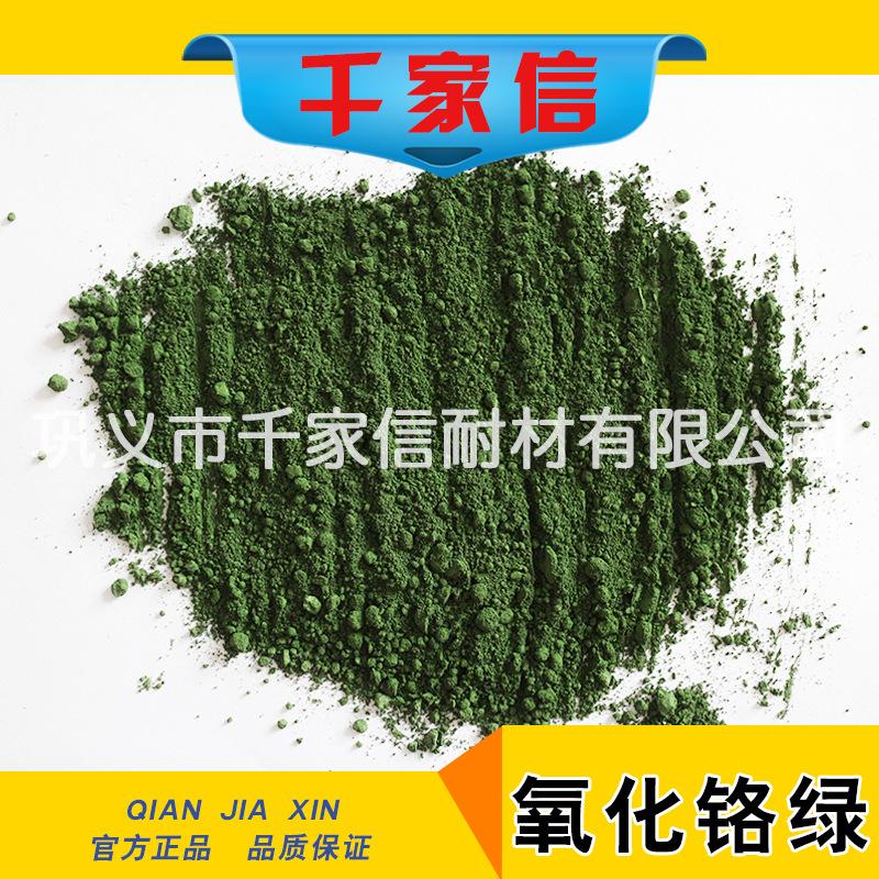 千家信  耐火材料氧化铬绿粉性能稳定 耐高