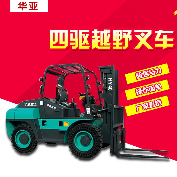 供应三吨四驱越野叉车性能优质量好厂家直销全国联保三吨越野叉车价格