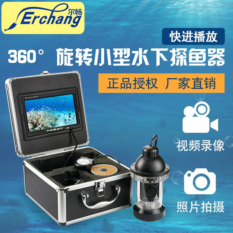 尔畅探鱼器可视 7寸360度旋转高清摄像机