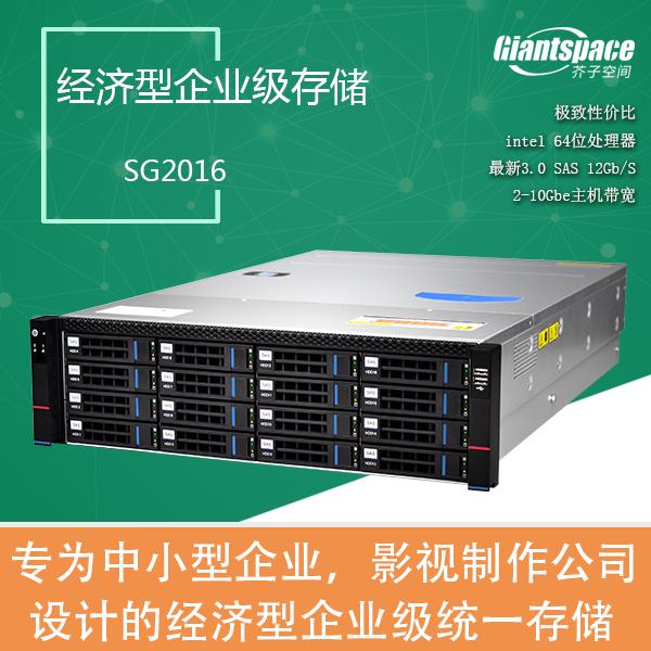 16盘位磁盘阵列  企业级存储 NAS IPSAN网络存储 影视阵列