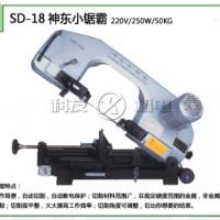 神东小锯霸SD-18带锯床