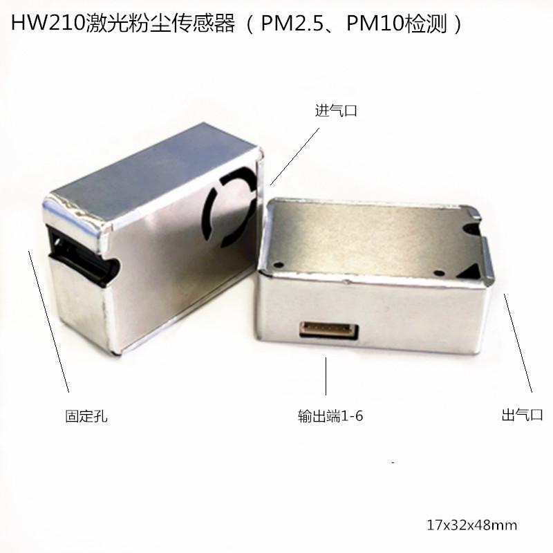 红外粉尘传感器HW310 红外粉尘传感器HW210 激光粉尘传感器HW210