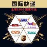 供应FEDEX DHL国际快递到美国日本新加坡澳大利亚 德国法国加拿大意大利迪拜